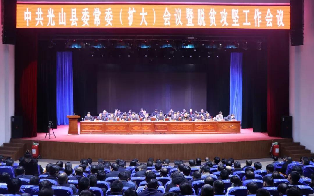 光山县召开县委常委(扩大)会议暨脱贫攻坚工作会议
