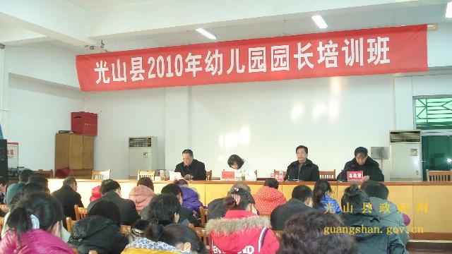光山县举办幼儿园园长培训班